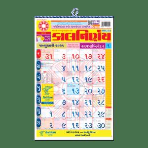 Kalnirnay Gujarati Panchang Periodical 2021