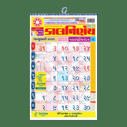 Kalnirnay 2021 | Gujarati Calendar | Hindu Calendar | Maratha Calendar | Indian Calendar | 2021 calendar | Calendar 2021 | Gujrati Calendar