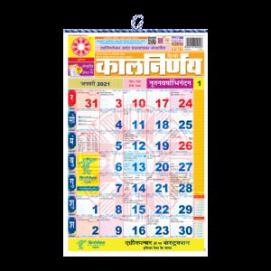 Kalnirnay Hindi Panchang Periodical 2021
