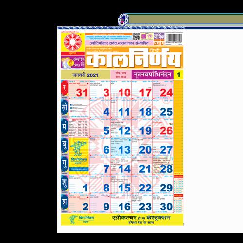 Kalnirnay 2021 | Hindi Calendar | Hindu Calendar | Maratha Calendar | Indian Calendar | 2021 calendar | Calendar 2021
