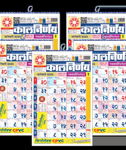 Kalnirnay Marathi | Kalnirnay 2022 | Marathi Calendar | Hindu Calendar | Maratha Calendar | Indian Calendar | 2022 calendar | Calendar 2022 | Pack of 5 | Marathi 2022