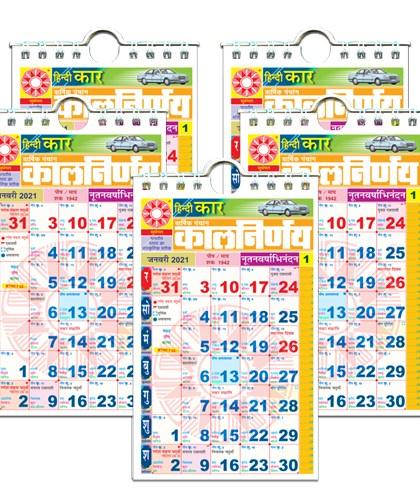 Car Calendar | Auto Calendar | 2021 Car Calendar | Car Calendar 2021 | Hindi Car Calendar | Police Car Calendar | Pack of 5