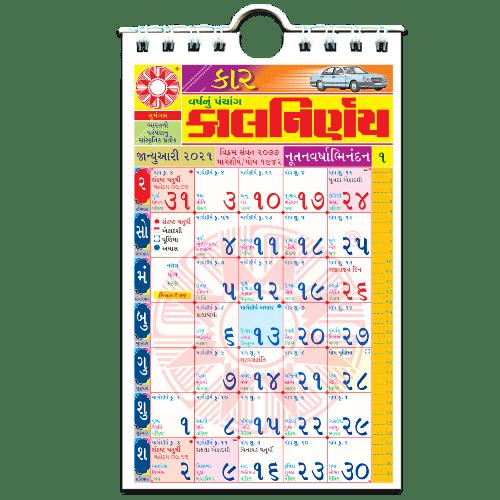 Gujarati Car 2021| Car Calendar | Auto Calendar | 2021 Car Calendar | Car Calendar 2021 | Gujarati Car Calendar | Police Car Calendar