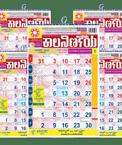 Kalnirnay 2021 | Kannada Calendar | Hindu Calendar | Maratha Calendar | Indian Calendar | 2021 calendar | Calendar 2021 | Pack of 5 | Kannada 2021