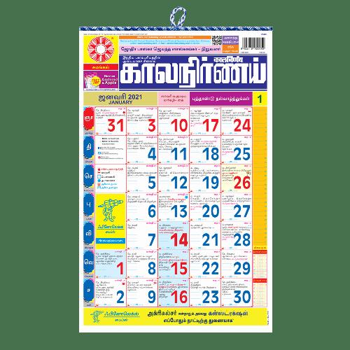 Kalnirnay Tamil | Kalnirnay Tamil 2021 | Tamil 2021 | 2021 Tamil | Tamil Almanac 2021