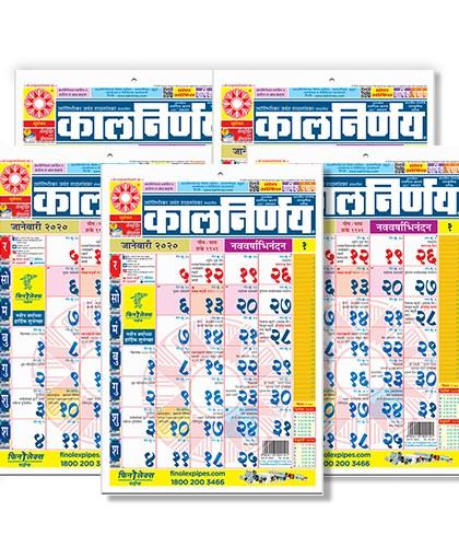 Marathi Small Office | Office Calendar | 2020 Calendar Office | Office Calendar Online | Best Office Calendar | Marathi Calendar 2020