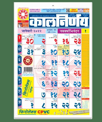 Marathi Small Office 2022 | Marathi Calendar | Small Office 2022 | office calendar | kalnirnay Marathi office calendar | kalnirnay office calendar 2022 | office calendar 2022