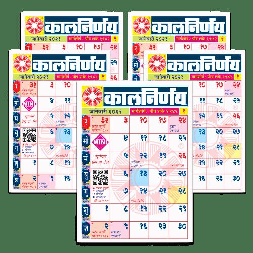 Marathi Mini 2021 |mini calendar 2021 | mini calendar | 2021 mini calendar | mini pocket calendar | Pack of 5