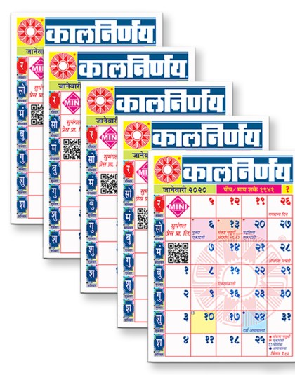 Mini Calendar | 2020 Mini Calendar | Office Calendar | 2020 Calendar Office | Office Calendar Online | Best Office Calendar | Pack of 5