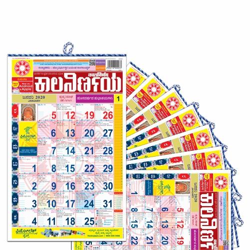 Kannada Calendar   Bulk Calendars   Order Calendars in Bulk   Bulk Calendars 2020   Custom Calenars Bulk   2020 Bulk Calendars
