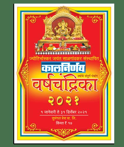 Mini Panchang 2021 | Varsha Chandrika 2021 | Today Panchang | Panchang 2021 | Tithi Calendar | Drik Panchang | Marathi Panchang |panchang calendar | 2021 panchang