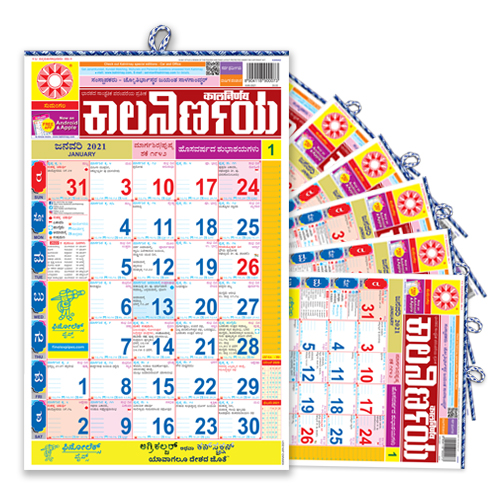 Kannada Calendar | Bulk Calendars | Order Calendars in Bulk | Bulk Calendars 2021 | Custom Calendars Bulk | 2021 Bulk Calendars | Kannada Bulk Calendar