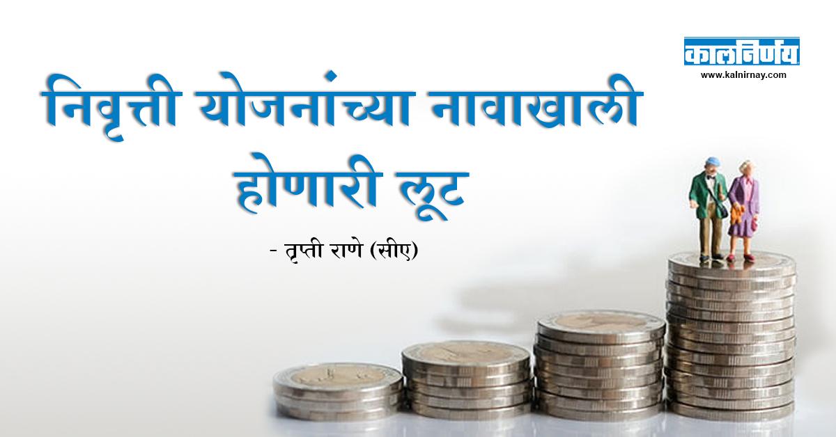 गुंतवणूक | Retirement Planning | Pension Plan | Retirement Tips | Pension Planning | Financial Planning | Top Retirement Tips | Retirement Investment Plan | Pension savings