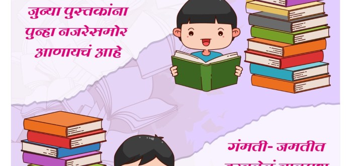 पुस्तक | International Children's Day | Children's Day
