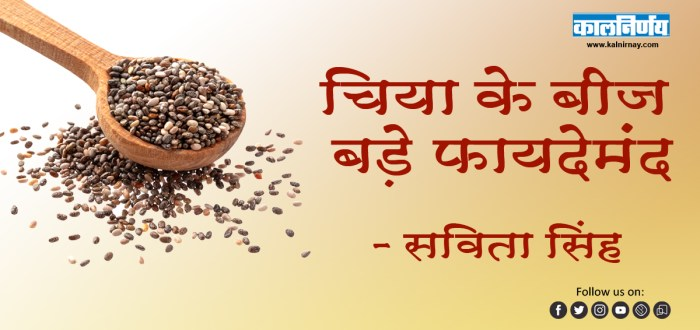 Chia Seeds | Chia and Basil Seeds | Benefits of Chia Seeds | Savita Singh | चिया बीज