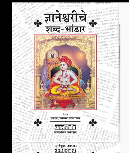 ज्ञानेश्वरी | Dnyaneshwari | Dnyaneshwari Book | Dnyaneshwari Granth | Bhagvad Gita Book