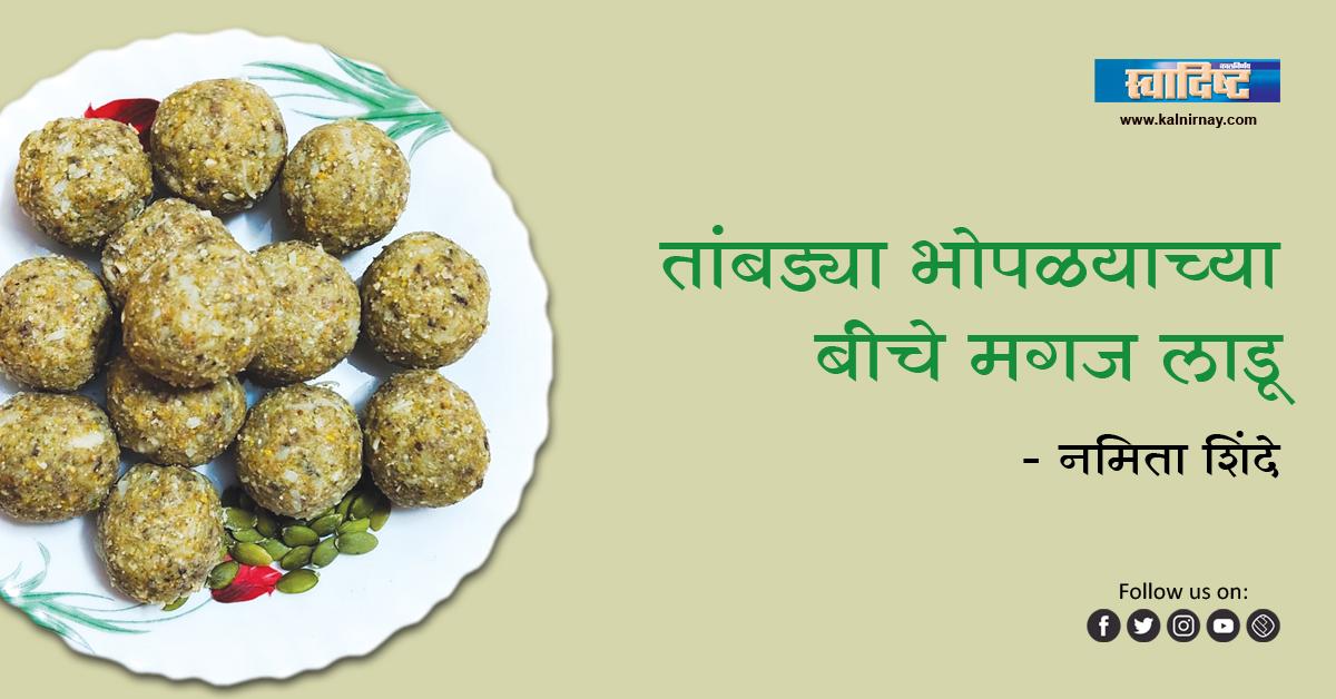 भोपळ्याच्या | Pumpkin Seeds Laddu | Namita Shinde | Pumpkin Seeds | Pumpkin Recipe | Raw Pumpkin Seeds | Pepitas Seeds | Pepitas
