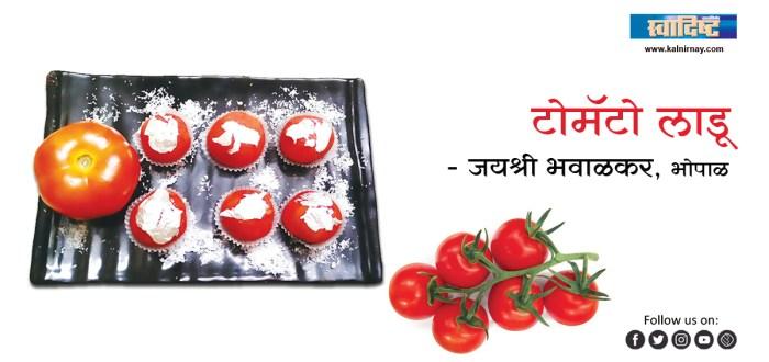 टोमॅटो | Tomato Ladoo | Jayshree Bhawalkar | Laduu | Tomato Recipe
