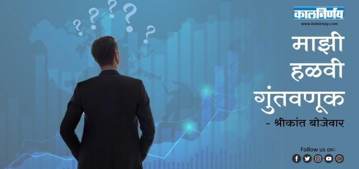 इन्व्हेस्ट   My Investment   My Portfolio   How to grow my money   My Fund   My Gentle Investment   Shrikant Bojewar