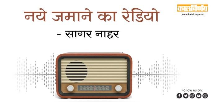रेडियो | newsonair | akashwani Samachar |all india radio online |newsonair live radio |radio all india radio |akashvani fm radio |vidya bharati radio |all india radio program list