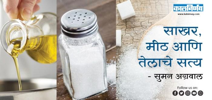 मीठ | Sugar | Salt | Oil | Health Benefits | HealthyTips | Health Mantra | Sugar Importance | Salt Importance | Oil Importance | Importance of Foods