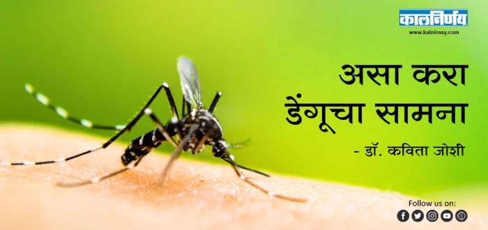 डेंगू | dengue fever treatment | dengue signs and symptoms | about dengue disease | all about dengue | reasons of dengue | initial symptoms of dengue | Dengue Fever