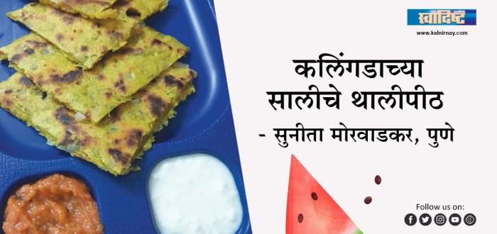 थालीपीठ | Thalipeeth Recipe | thalipeeth | thalipeeth bhajani | thalipeeth recipe in marathi |