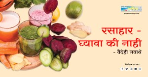 रसाहार | best fruit juice | best vegetable juice | healthy juice | best vegetables to juice | vegetable drinks | fruit and vegetable juice | juicing veggies and fruits