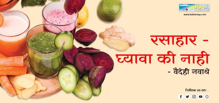 रसाहार   best fruit juice   best vegetable juice   healthy juice   best vegetables to juice   vegetable drinks   fruit and vegetable juice   juicing veggies and fruits