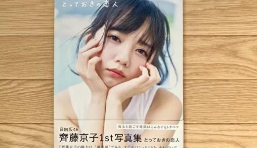 【日向坂46】祝!齊藤京子 1st写真集発売決定!!
