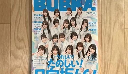 【レビュー】「BUBKA(ブブカ)2019年 5月号」は日向坂46を大特集!