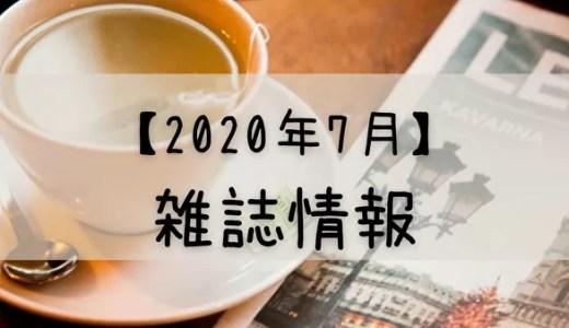 【2020年7月】日向坂46が登場する雑誌まとめ