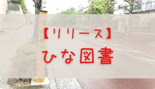 【本日解禁】日向坂46ゲームアプリ「ひな図書」がリリースされました!