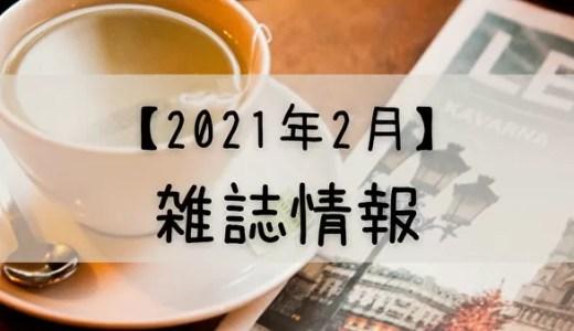 【2021年2月】日向坂46が登場する雑誌まとめ