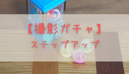 【ユニエア】7/1より「ステップアップ撮影」でSSRが1枚確定