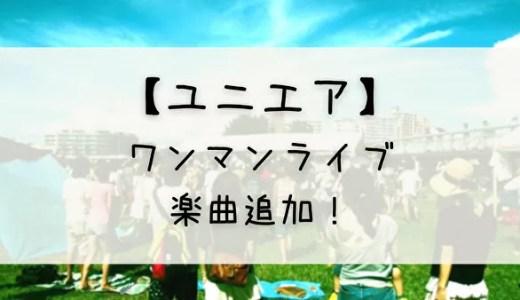 【ユニエア】日向坂46ワンマンライブより毎日1曲登場