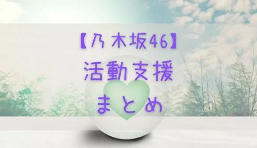【活動支援】乃木坂46の医療関係者支援まとめ