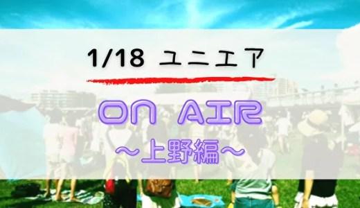 【ユニエア】1/18よりイベント「ON AIR 上野編」開催