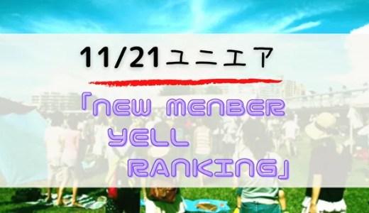 【ユニエア】11/21よりイベント「NEW MEMBER YELL RANKING」開催
