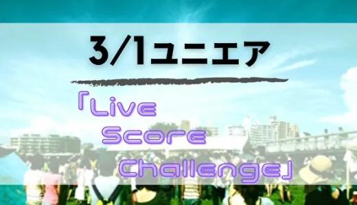 【ユニエア】3/1よりSSR確定撮影チケット入手のチャンス「Live Score Challenge」開催!