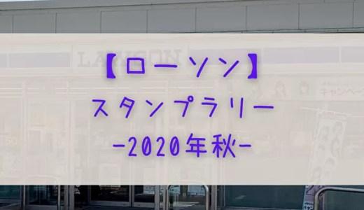 【ローソン】9/1より日向坂46アプリスタンプラリー開催