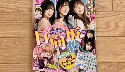 【レビュー】買うしかない!3/25発売「週刊ヤングジャンプ」は日向坂46が盛りだくさん!