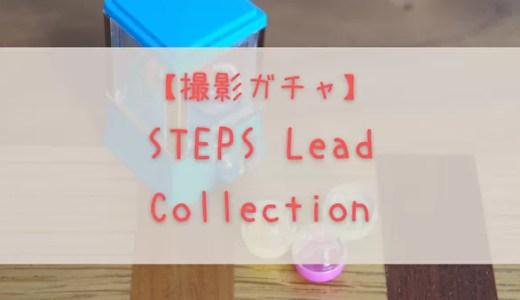 【ユニエア】8/26より撮影「STEPs Lead collection」開催