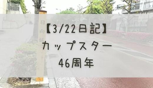 【3/23日記】カップスターに日向坂46も参戦!