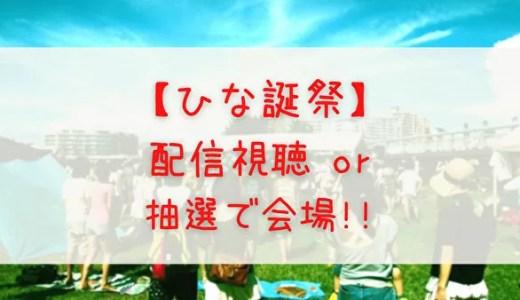 【ひな誕祭】今回の日向坂46の配信ライブは抽選で会場に行ける!