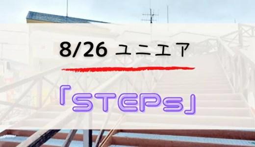 【ユニエア】8/26よりイベント「STEPs」開幕