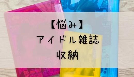 【悩み】増えてきたアイドル雑誌の収納は「ノビータ」がオススメ!