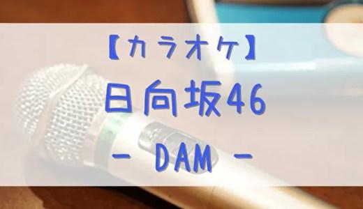 【カラオケ】DAMで配信されている日向坂46の曲まとめ
