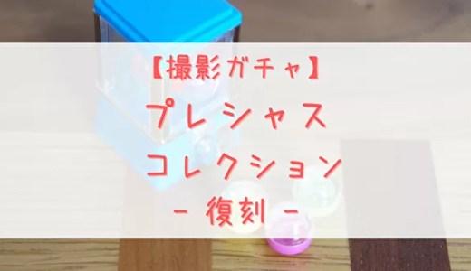 【ユニエア】4/1より撮影ガチャ「プレシャスコレクション〜復刻〜」開催!