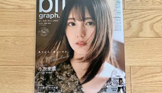 【レビュー】「blt graph. vol.57」の表紙&巻頭グラビアに日向坂46 小坂菜緒登場!